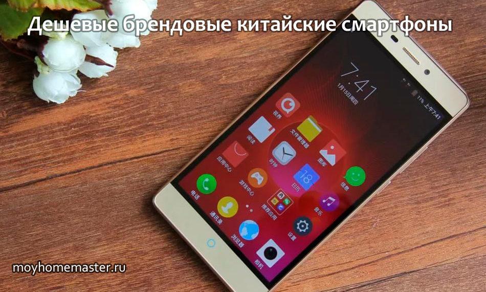 Дешевые брендовые китайские смартфоны