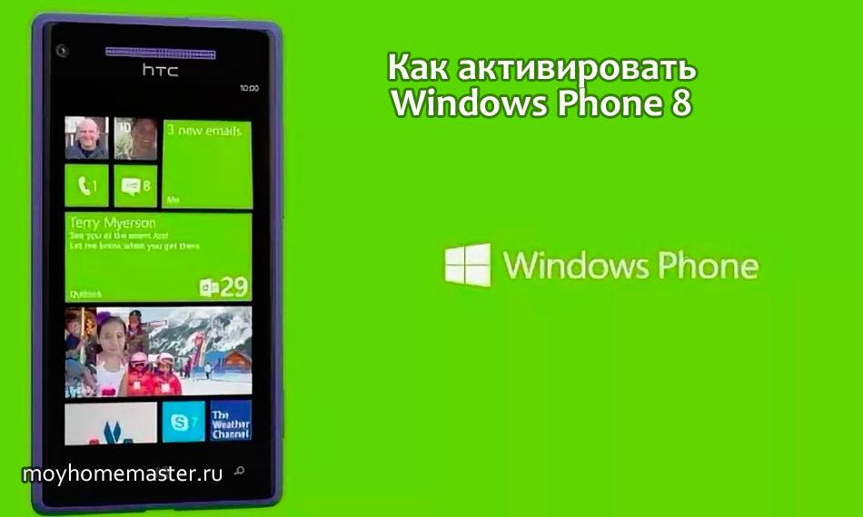 Как активировать Windows Phone 8
