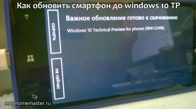 Как обновить смартфон до windows 10 TP