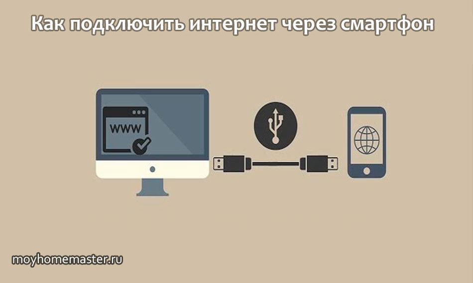 Как подключить интернет через смартфон