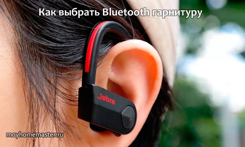 Как выбрать Bluetooth гарнитуру