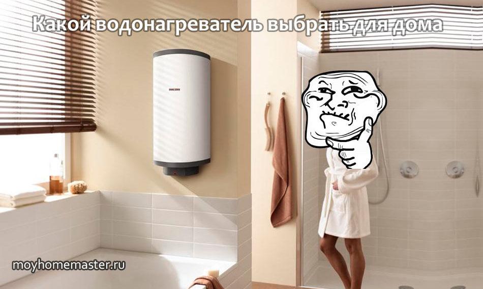 Какой водонагреватель выбрать для дома