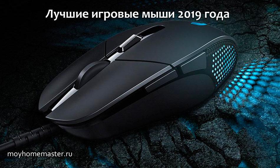 Лучшие игровые мыши 2019 года