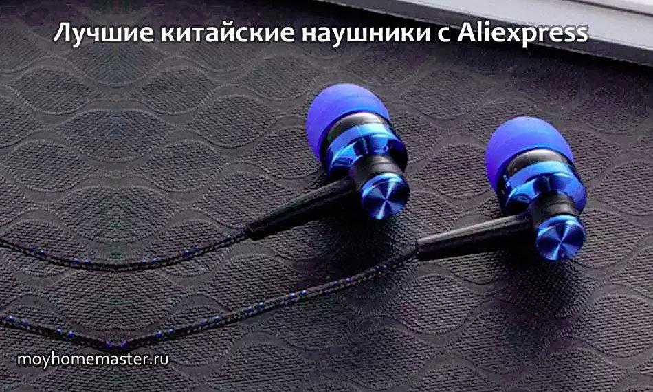 Лучшие китайские наушники с Aliexpress