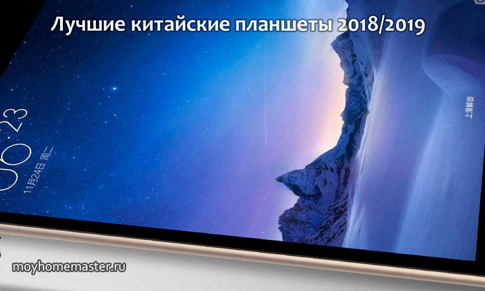 Лучшие китайские планшеты 2018/2019