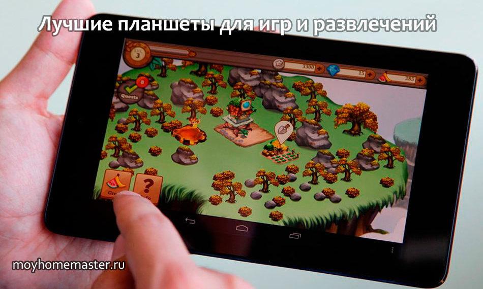 Лучшие планшеты для игр и развлечений
