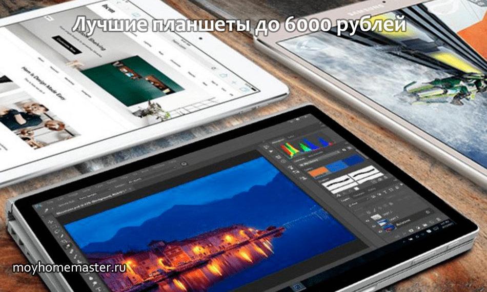 Лучшие планшеты до 6000 рублей