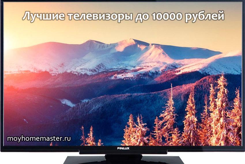 Лучший телевизор до 10000