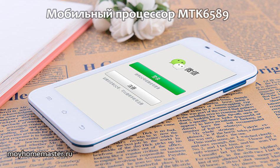 Мобильный процессор MTK6589