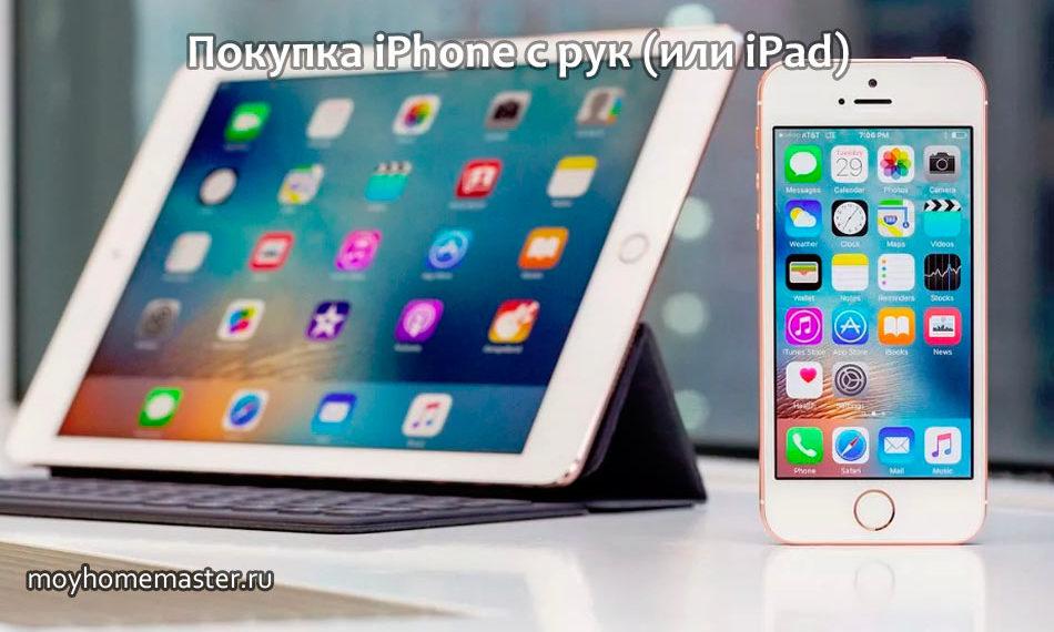 Покупка iPhone с рук (или iPad)