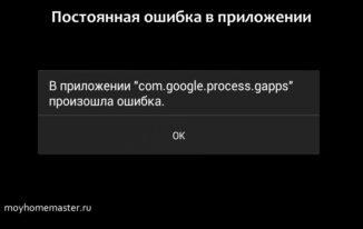 Постоянная ошибка в приложении