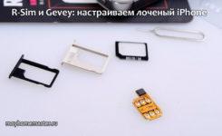 R-Sim и Gevey: настраиваем лоченый iPhone