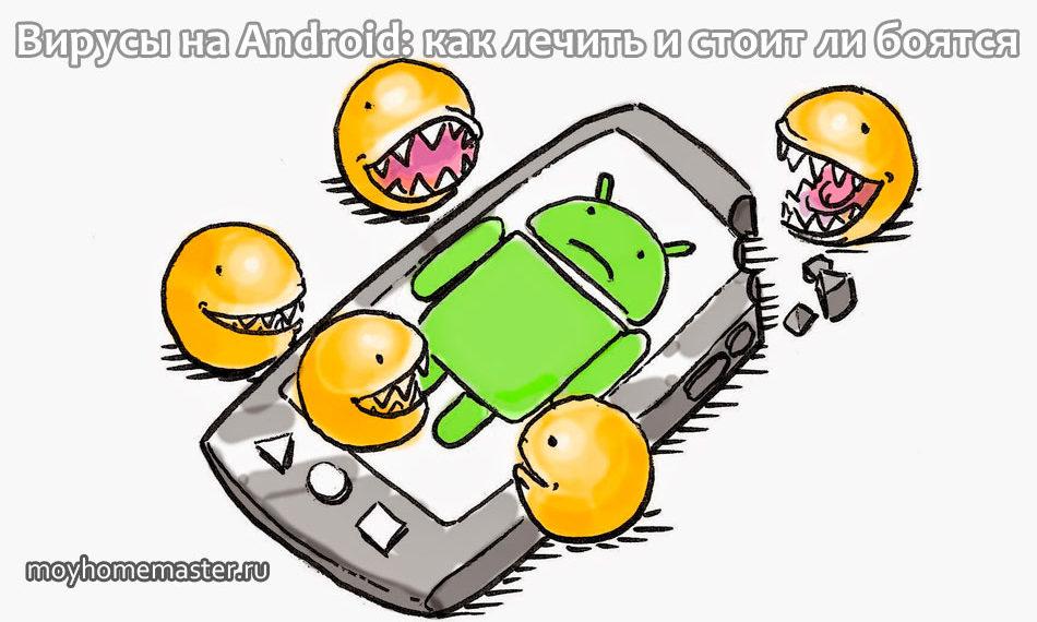 Вирусы на Android: как лечить и стоит ли боятся
