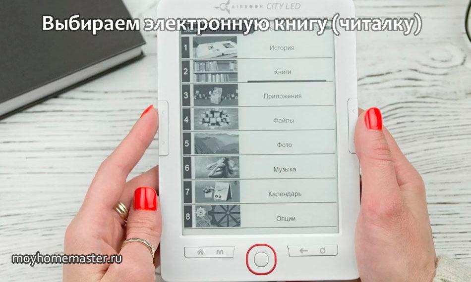 Выбираем электронную книгу (читалку)
