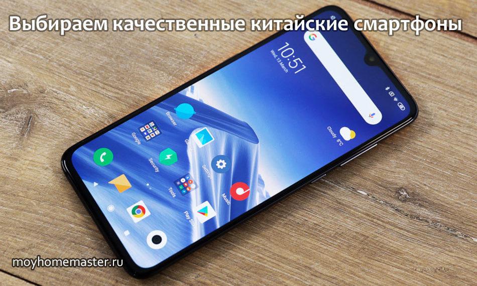 Выбираем качественные китайские смартфоны