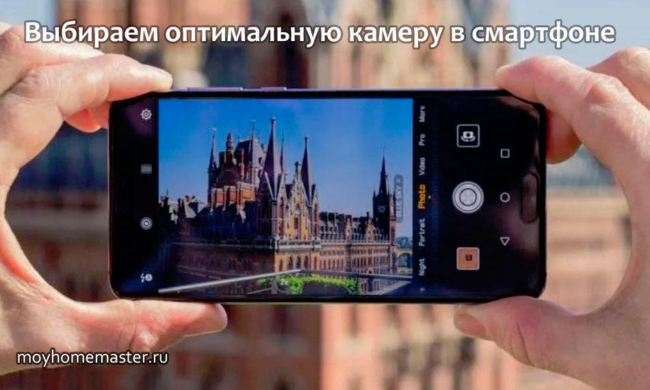 Выбираем оптимальную камеру в смартфоне