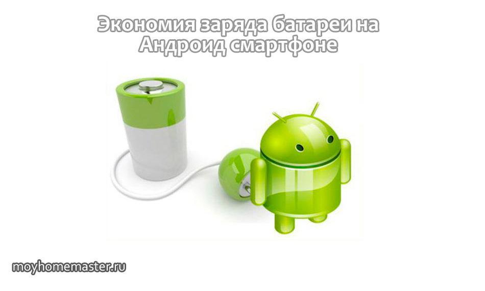 Экономия заряда батареи на Андроид смартфоне