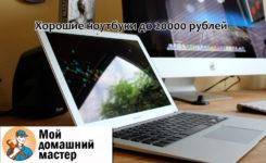 Хорошие ноутбуки до 20000 рублей