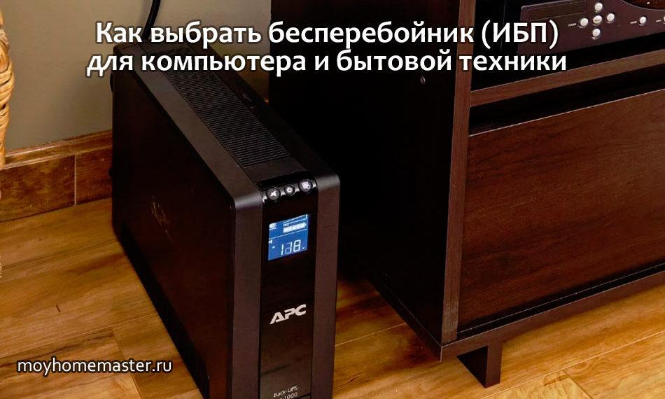 Как выбрать бесперебойник (ИБП) для компьютера и бытовой техники