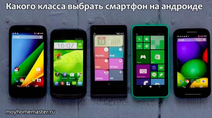 Какого класса выбрать смартфон на андроиде