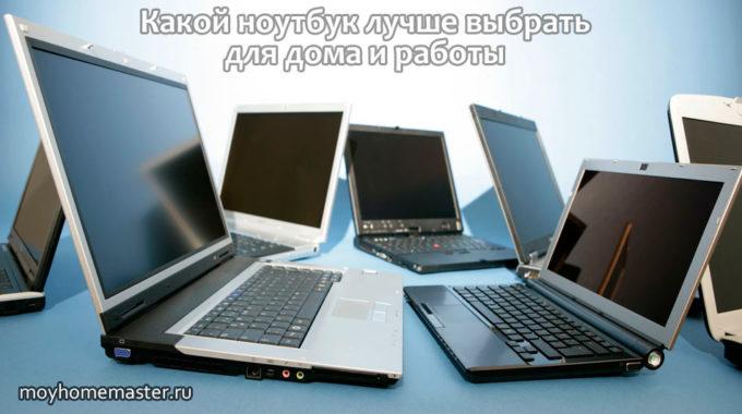 Какой ноутбук лучше выбрать для дома и работы