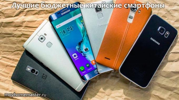 Лучшие бюджетные китайские смартфоны