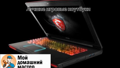 Лучшие игровые ноутбуки