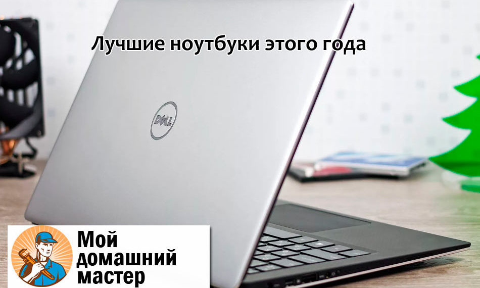 Лучшие ноутбуки этого года