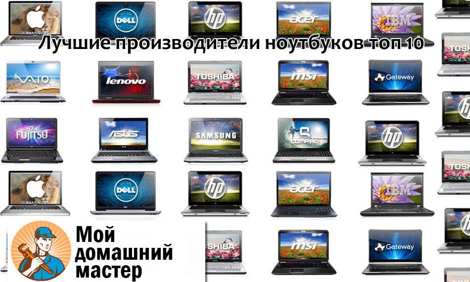 Лучшие производители ноутбуков топ 10