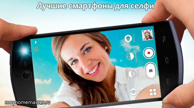 Лучшие смартфоны для селфи