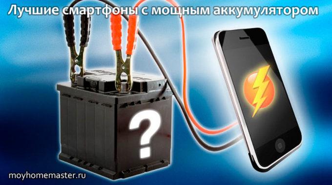 Лучшие смартфоны с мощным аккумулятором