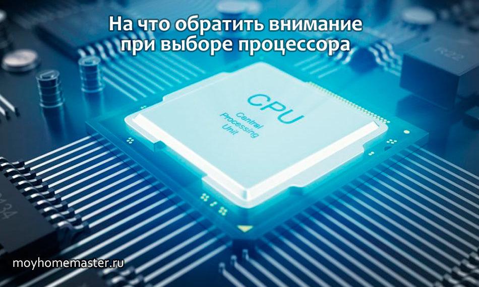 На что обратить внимание при выборе процессора