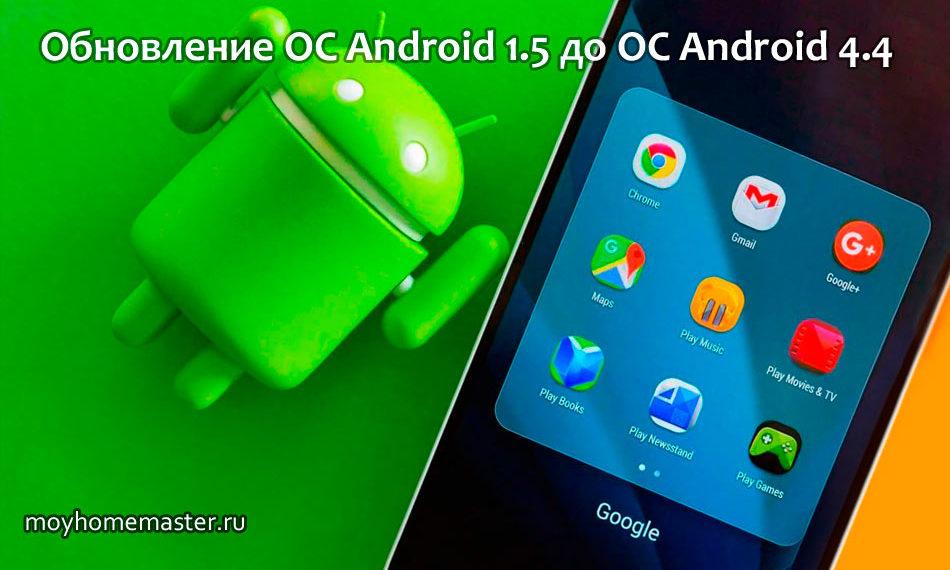 Обновление ОС Android 1.5 до ОС Android 4.4