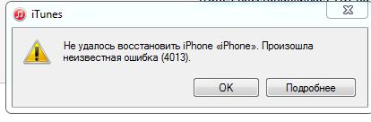 Ошибка восстановления iPhone 4013 и ошибка 16