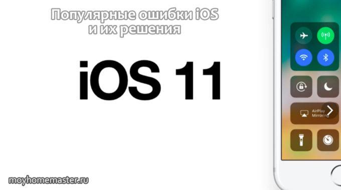 Популярные ошибки iOS и их решения