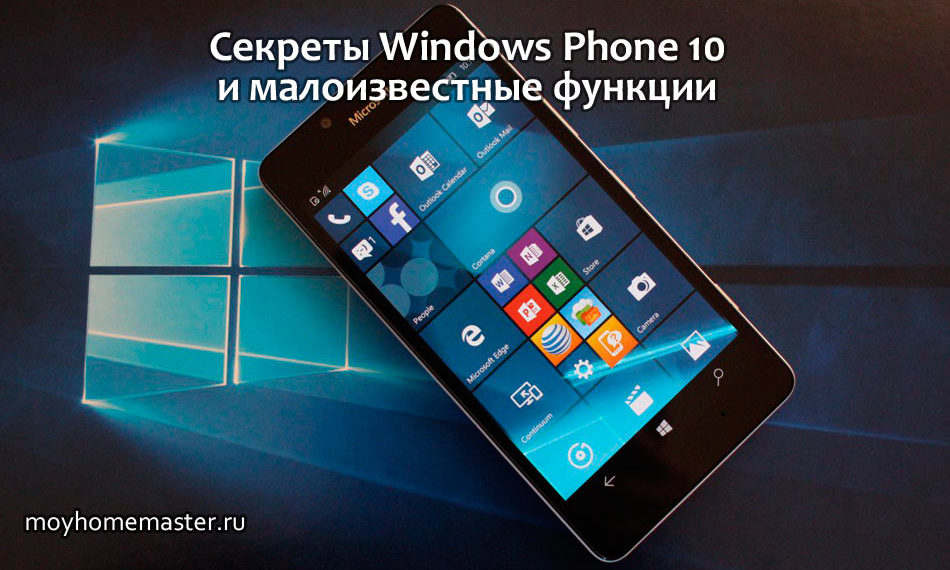 Секреты Windows Phone 10 и малоизвестные функции