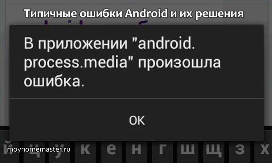 Типичные ошибки Android и их решения