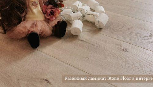 Какой каменный ламинат для пола