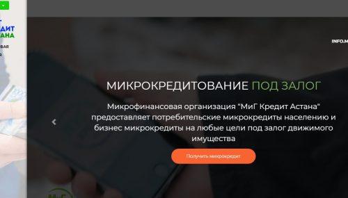 """Микрофинансовая организация """"МиГ Кредит Астана"""""""