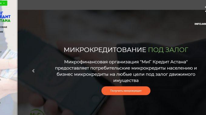 Микрофинансовая организация «МиГ Кредит Астана»